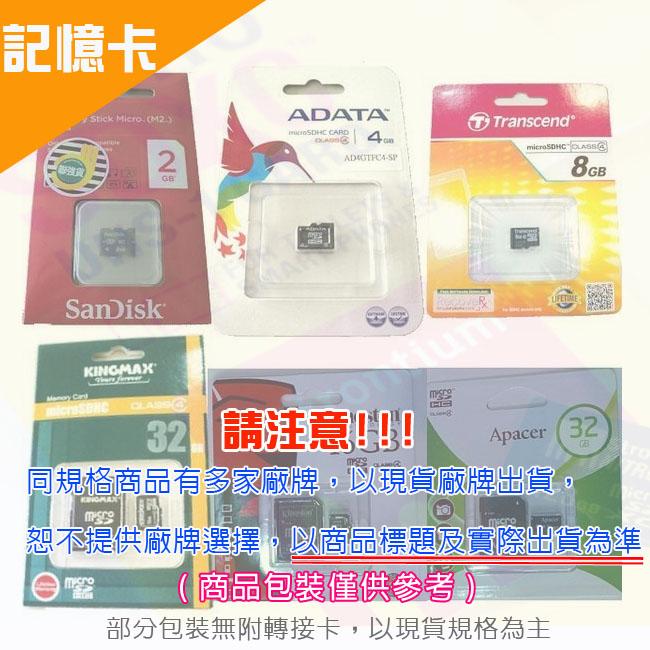 MicroSD記憶卡16GB (Class4&10)