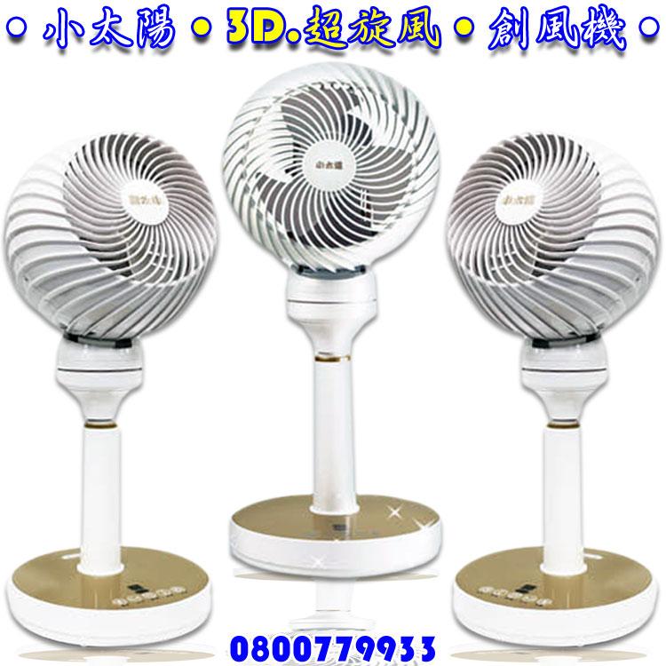 小太陽3D超旋風創風機【3期0利率】【本島免運】