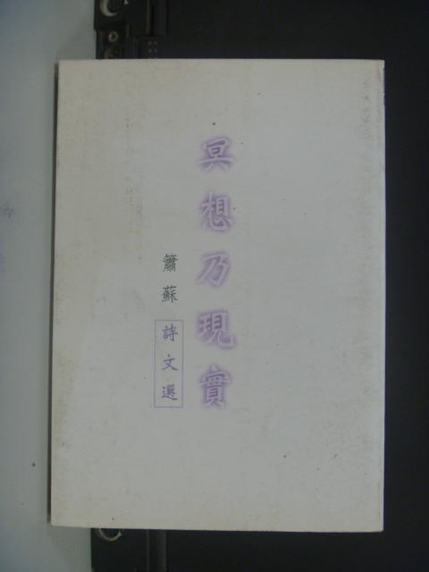 【書寶二手書T9/文學_KOF】冥想乃現實_蕭蘇詩文選_簫蘇(蘇簫化)