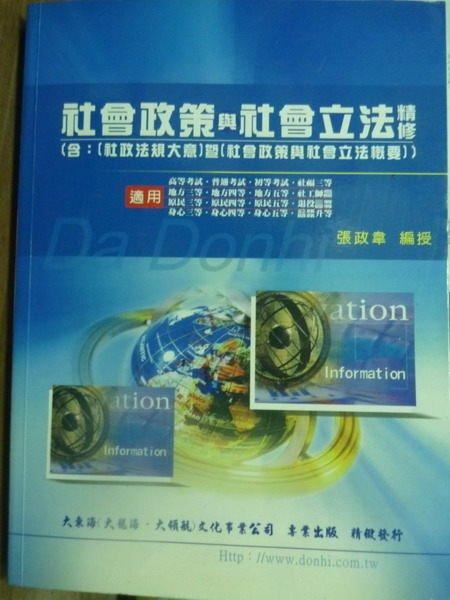 【書寶二手書T6/進修考試_PCT】社會政策與社會立法_張政偉