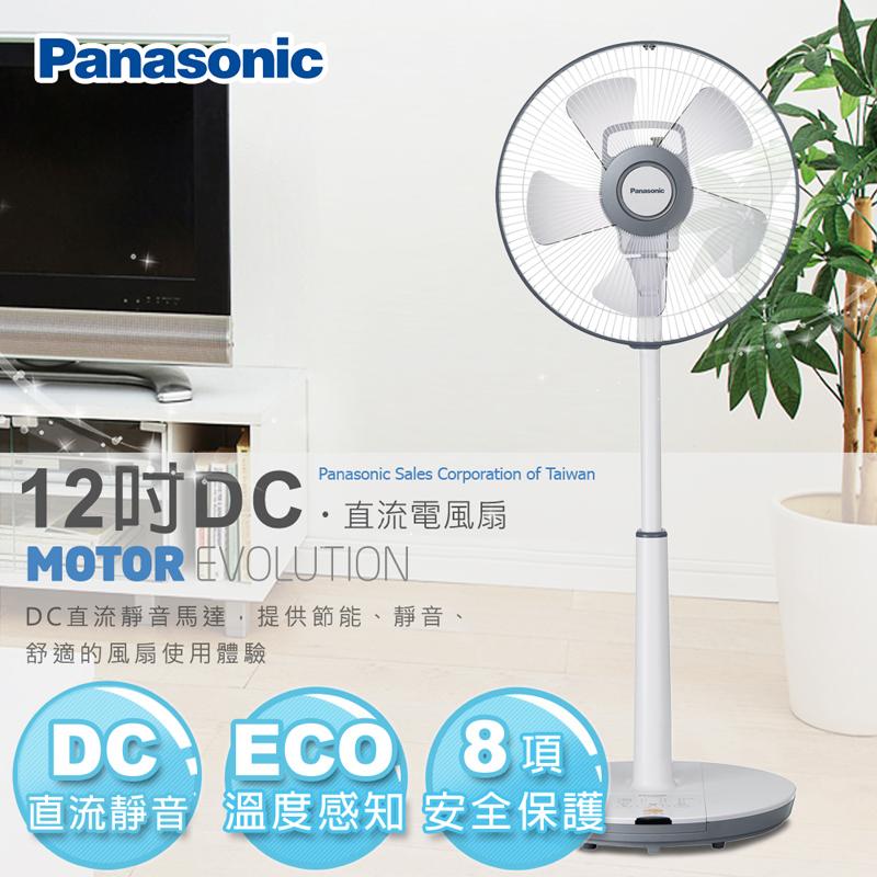 【Panasonic國際牌】12吋DC變頻定時立扇/閃耀銀F-S12DMD★結帳折