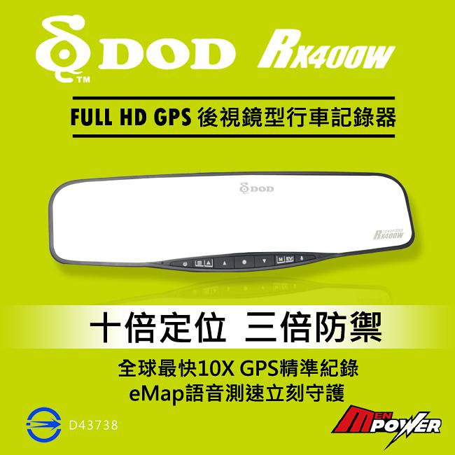 【禾笙科技】含稅+免運+三孔+16GC10 全省可安裝 DOD RX400W 後視鏡 GPS定位 測速警示 RX 400