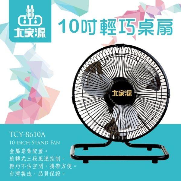 【大家源】10吋輕巧桌扇/TCY-8610A