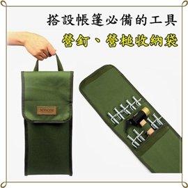 1680D牛津布工具包 / 戶外露營營釘包 / 裝備袋 / 收納必備