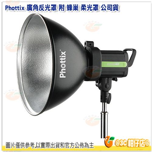 Phottix 廣角反光罩 附 蜂巢 柔光罩 公司貨 Bowens卡口 反光罩 反射罩 棚燈罩 燈罩