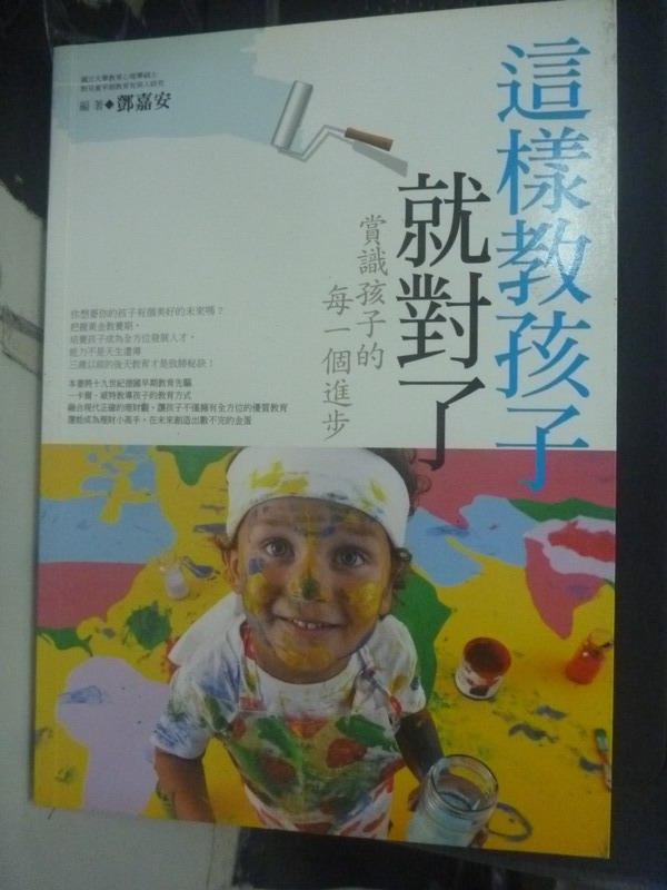 【書寶二手書T7/親子_JBT】這樣教孩子就對了:賞識孩子的每一個進步_鄧嘉安