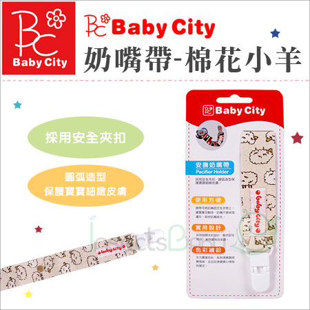 +蟲寶寶+【BabyCity 娃娃城】安全夾扣 安撫奶嘴帶 - 棉花小羊《現+預》