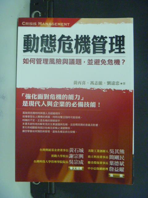 【書寶二手書T8/財經企管_GNM】動態危機管理_黃丙喜