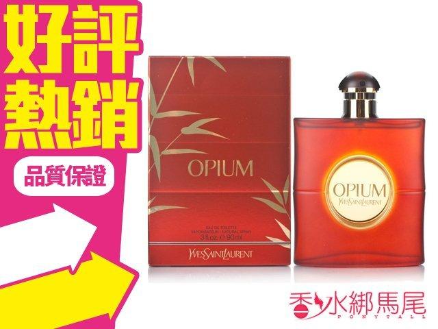 Yves Saint Laurent YSL Opium 鴉片 女性淡香水 90ML◐香水綁馬尾◐