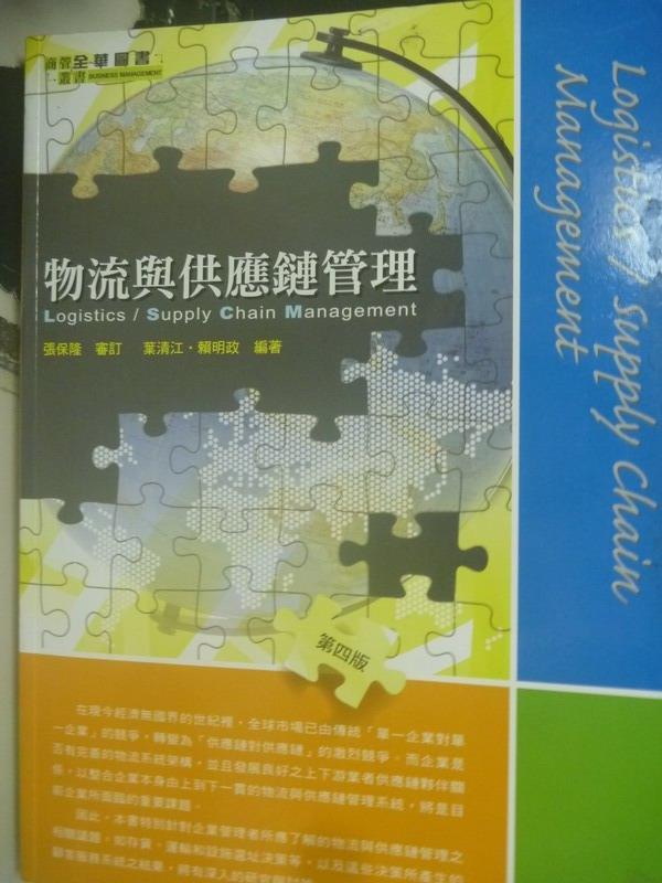 【書寶二手書T8/大學商學_QIL】物流與供應鏈管理4/e_葉清江、賴明政