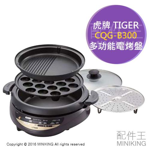 【配件王】日本代購 TIGER 虎牌 CQG-B300 多功能 電烤盤 電火鍋 烤肉爐 燒烤 章魚燒