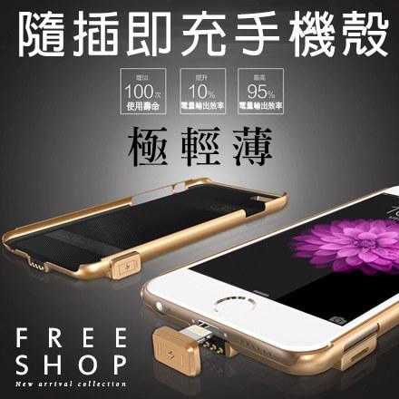 Free Shop 歐美超夯無下巴款 蘋果專用 iPhone7 iPhone6 plus 行動電源充電手機殼【QPPSO8113】