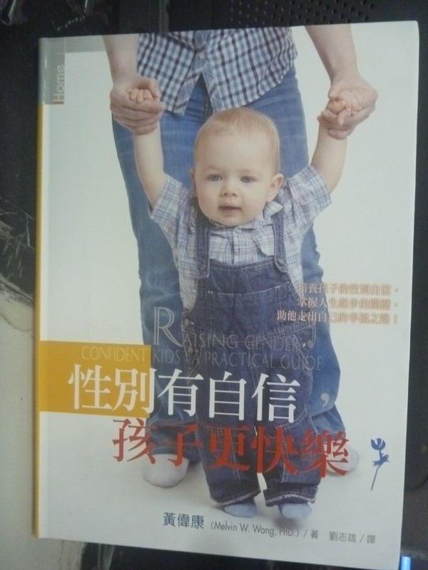 【書寶二手書T6/親子_JDJ】性別有自信,孩子更快樂_Melvin W. Wong