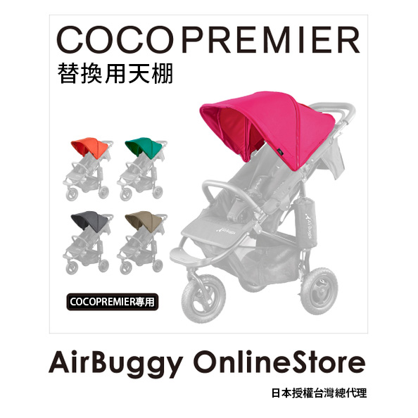 AirBuggy PREMIER上罩替換組