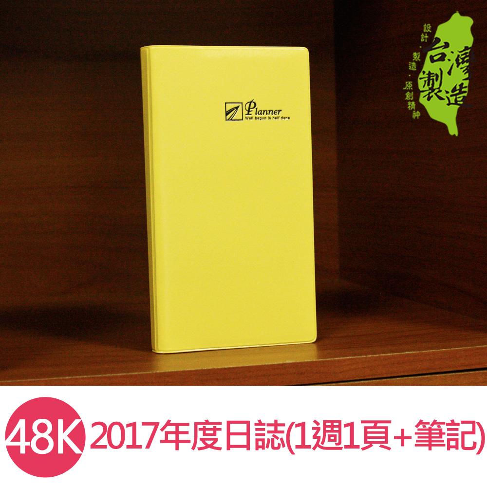珠友 BC-60129 2017年48K年度日誌/工商/手帳(1週1頁+筆記)