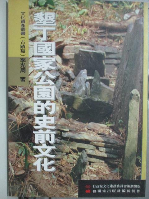 【書寶二手書T1/歷史_OCY】墾丁國家公園的史前文化_李光周