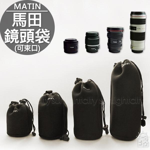 日光城。MATIN馬田鏡頭袋(可束口),高品質加厚型鏡頭袋鏡頭包鏡頭筒鏡頭套束口袋S款M款L款XL款 男生聖誕交換禮物