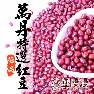 【 享 慢 漫 】萬丹紅豆*600G