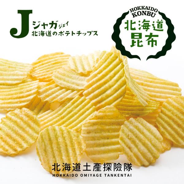 「日本直送美食」[YOSHIMI×POTATO FARM] JAGA J 洋芋片 (北海道昆布) ~ 北海道土產探險隊~
