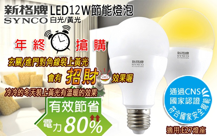 【SYNCO 新格牌】LED-12W 廣角節能省電燈泡 F3000黃光 900LM流明 3入/TIS購物館