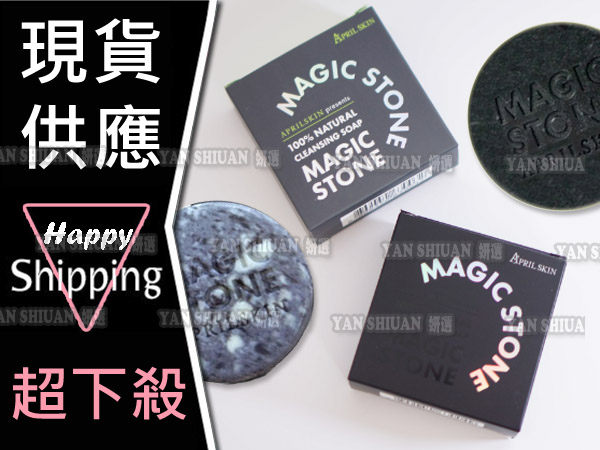 【姍伶】韓國 Magic Stone 神奇魔法石潔面皂(100g+原廠盒裝) 國民肥皂 洗面皂 日/夜兩款