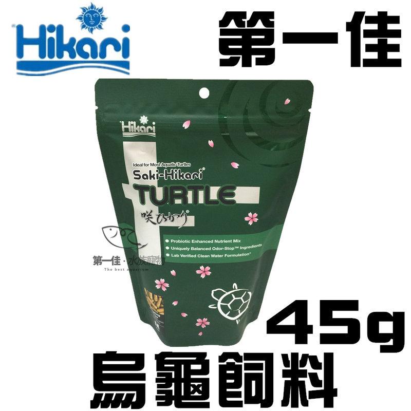 [第一佳水族寵物] 日本 HIKARI 高夠力 烏龜飼料 水龜浮水條狀飼料 45g NO.43622