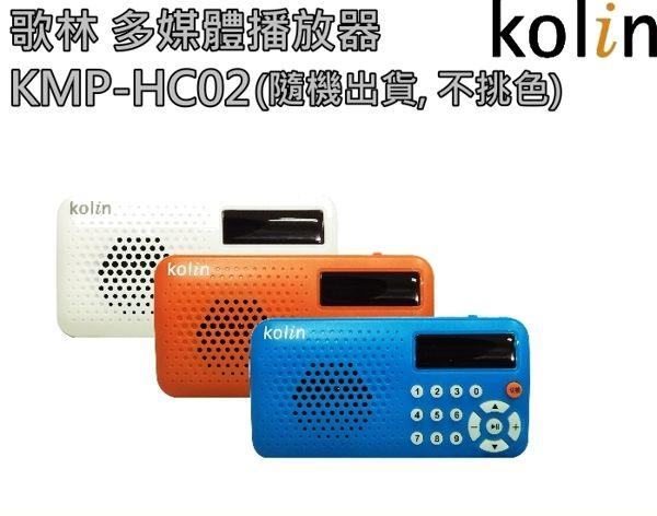 KMP-HC02【歌林】(不挑色/隨機出貨)多功能多媒體播放器 保固免運-隆美家電