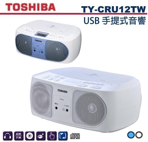 【佳麗寶】-(TOSHIBA)USB手提CD音響【TY-CRU12TW】