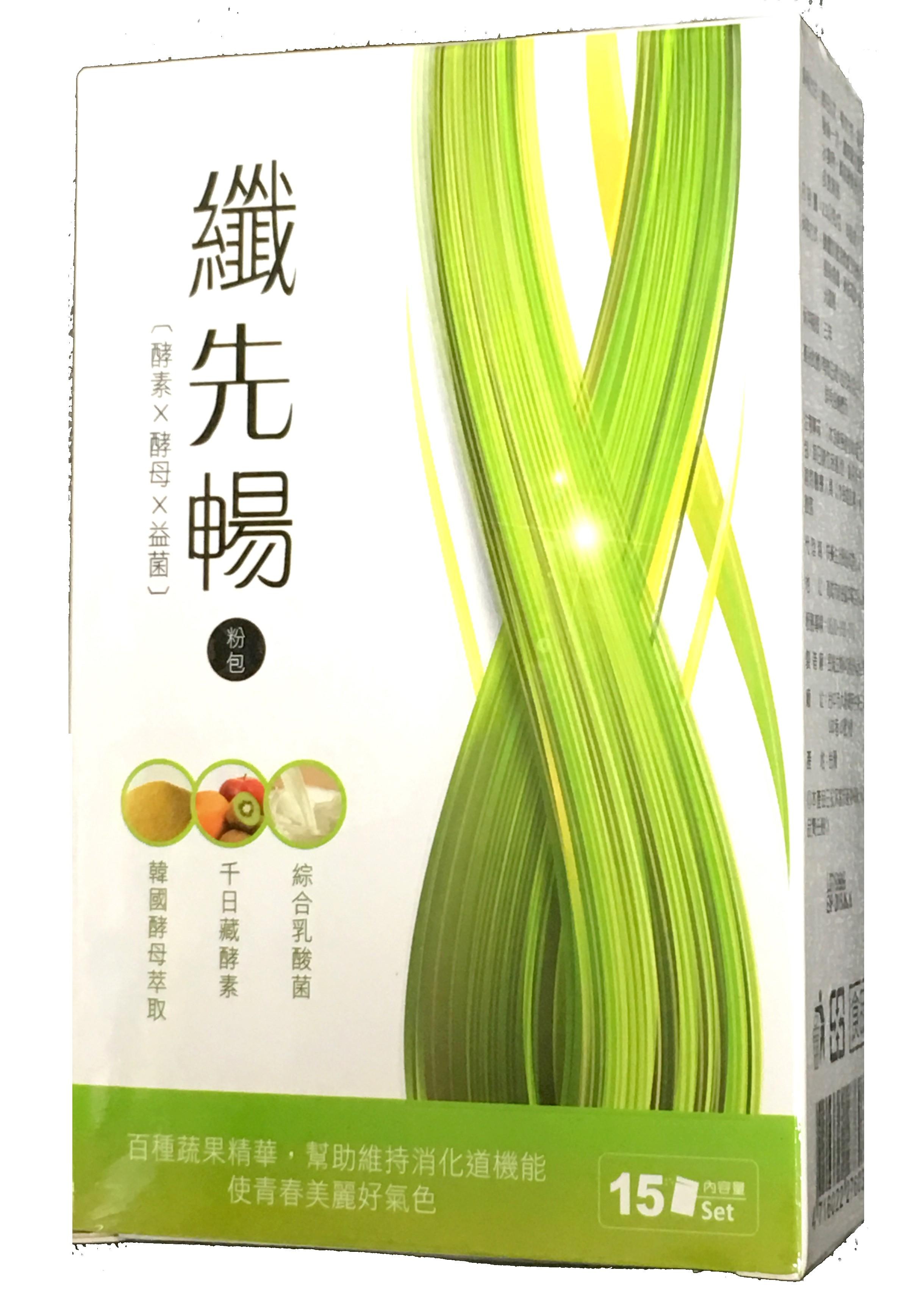 纖先暢 酵素x酵母x益菌 2.5g*15包/盒◆德瑞健康家◆