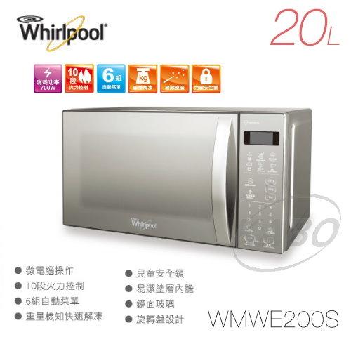 【佳麗寶】-(whirlpool 惠而浦) 20L微波爐【WMWE200S 】