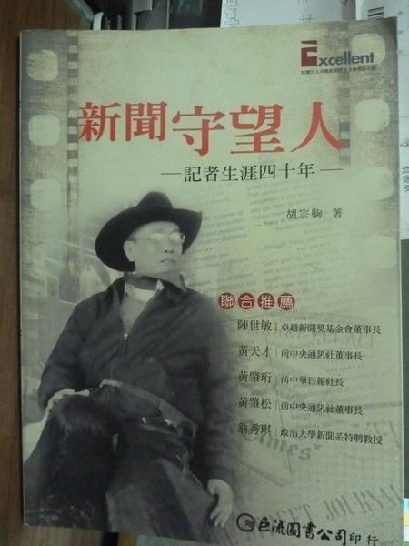 【書寶二手書T6/社會_PJK】新聞守望人-記者生涯四十年_胡宗駒