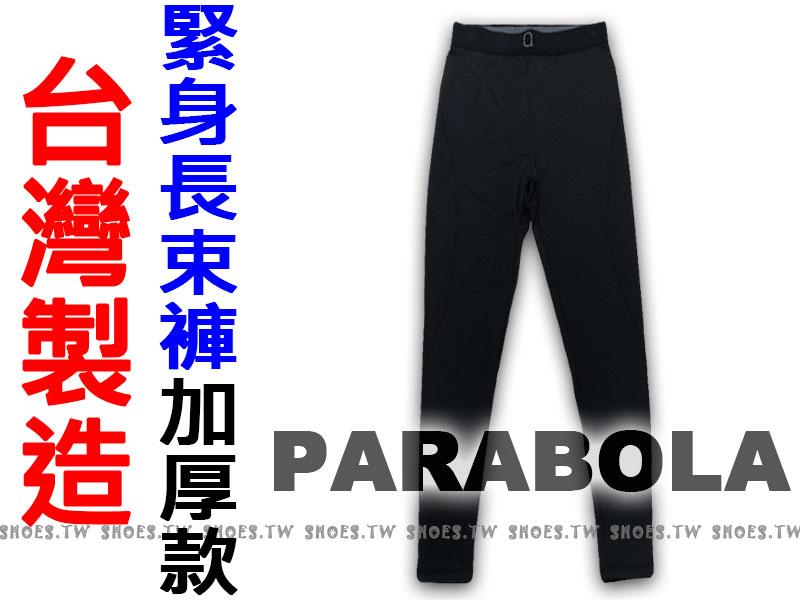 鞋殿【FM50201】NIKE PRO 同版型 PARABOLA 運動緊身長束褲 台灣製造 加厚款 保暖 排汗 內搭 男女