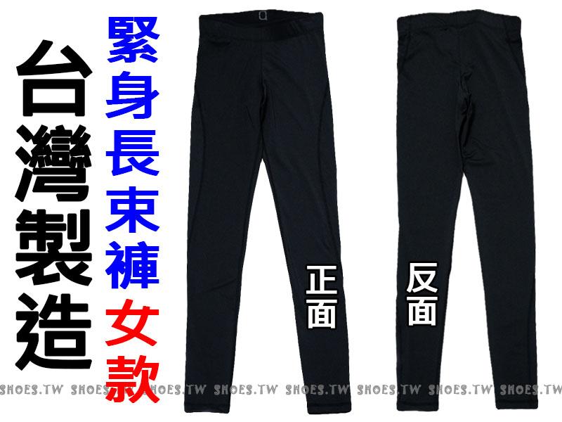 鞋殿【FG50101】 NIKE PRO 同版型 PARABOLA 運動緊身長束褲 台灣製造 慢跑 瑜珈適用 保暖 排汗 女款 全黑