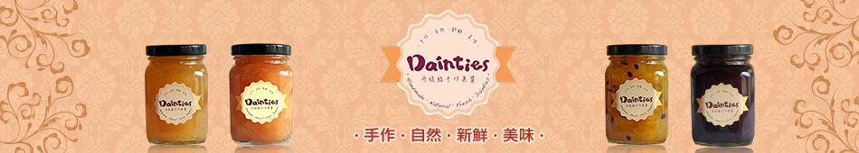 丹媞絲手作果醬