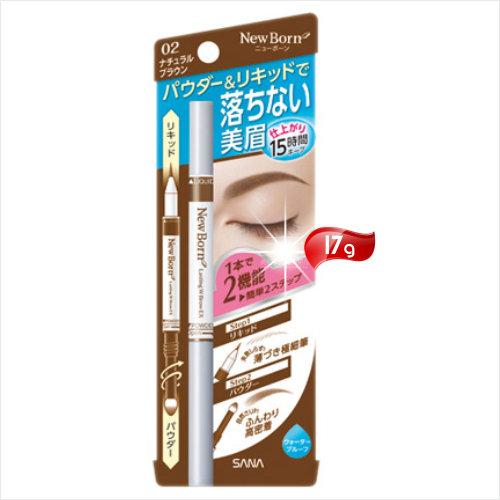 日本SANA柔和兩用持色美型液態眉筆(02自然棕)-單支 [53944]