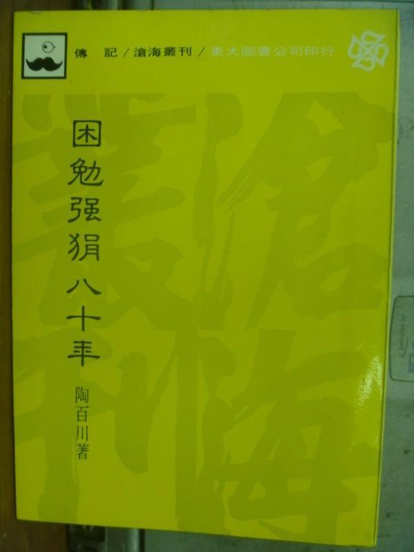 【書寶二手書T3/傳記_OTY】困勉強狷八十年_陶百川