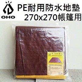 [ OHO ] PE耐用防水地墊 / 帳棚地墊 / 防潮地布 / 適用 270X270帳篷 / GS2727NO