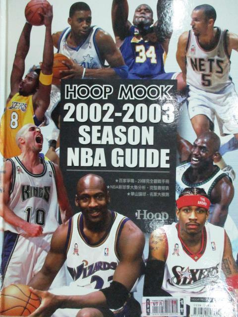 【書寶二手書T1/雜誌期刊_YBU】Hoop mook_2002-2003 Season nba guide