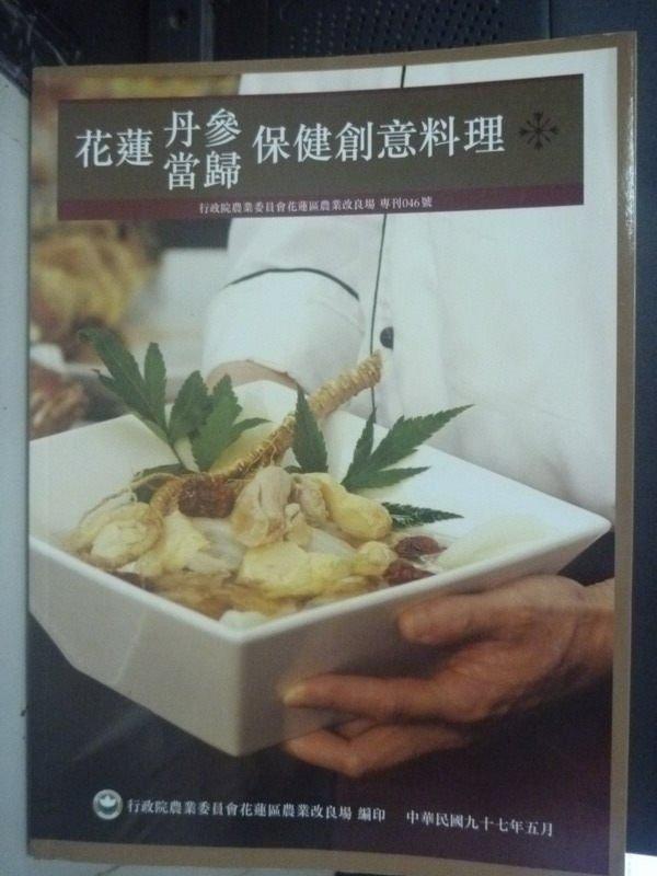 【書寶二手書T7/養生_ZEK】花蓮丹參、當歸保健創意料理_林佳穎
