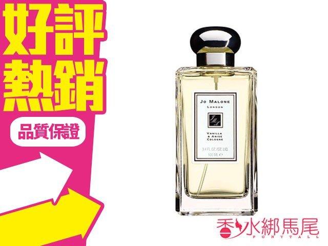 Jo Malone Vanilla & Anise 香草與茴香香水 香水空瓶分裝 5ML◐香水綁馬尾◐