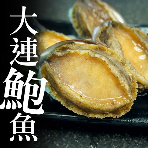 【築地一番鮮】海味之冠-大連鮑魚(1kg/約20~25粒)