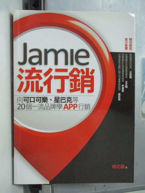 【書寶二手書T8/行銷_OCL】Jamie流行銷_林之晨