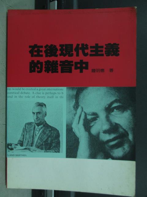 【書寶二手書T1/藝術_JBF】在後現代主義的雜音中_鐘明德