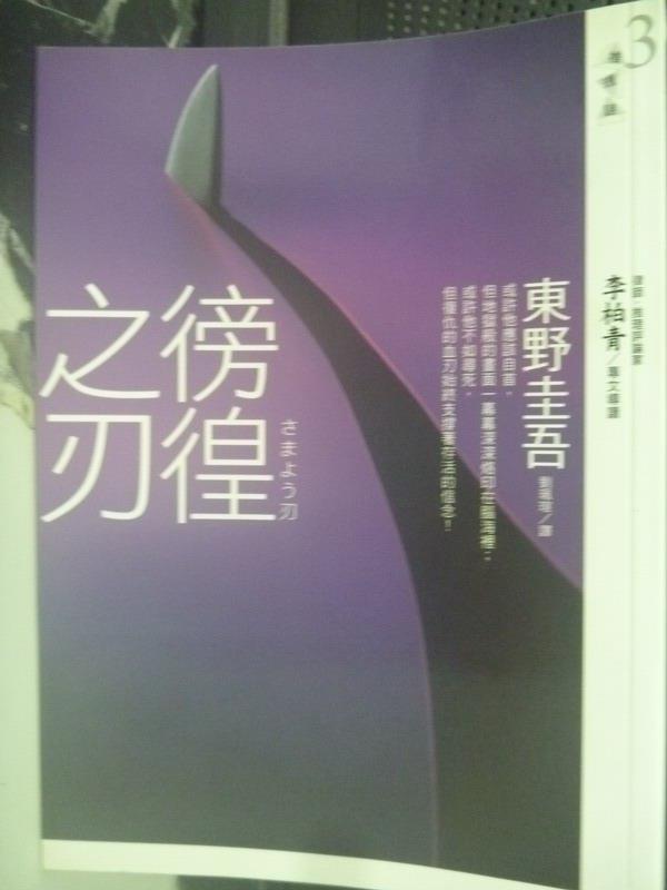【書寶二手書T1/翻譯小說_LNC】徬徨之刃_東野圭吾, 劉珮瑄