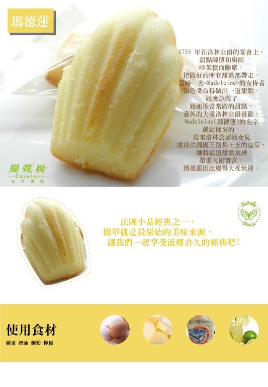 瑪德蓮 6.5*4.5cm - 蝴蝶橋法式甜點