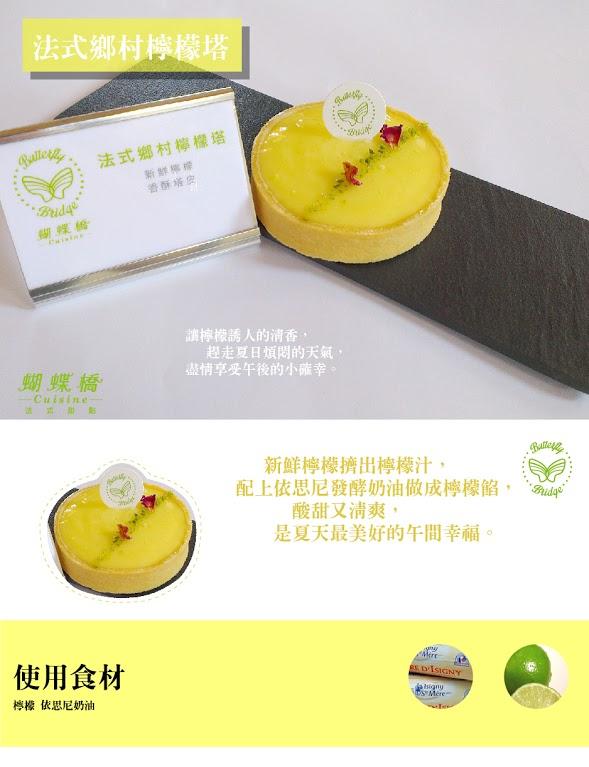 鄉村檸檬塔  7.5*7.5*2(高)cm - 蝴蝶橋法式甜點