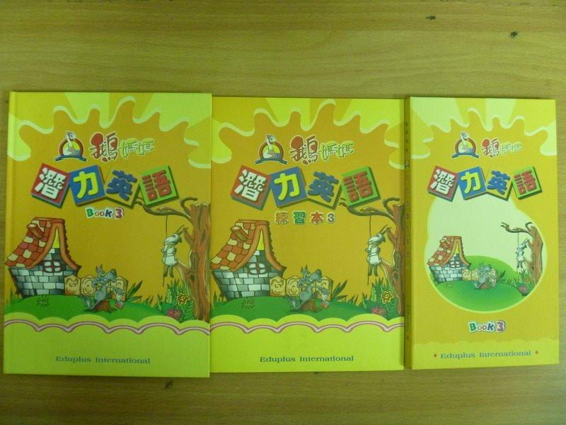 【書寶二手書T7/語言學習_YGO】潛力英語book3+練習本+光碟合售_封面黃