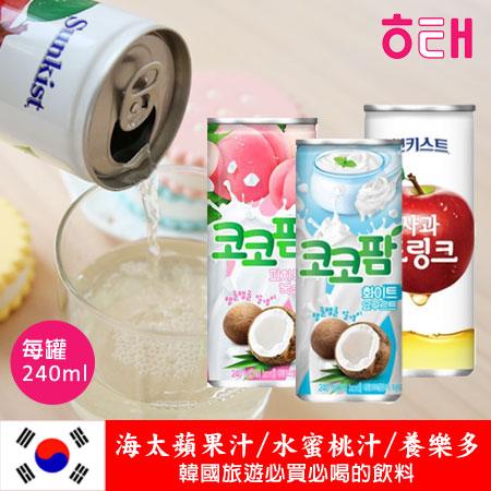 韓國 Haitai海太 蘋果汁 水蜜桃汁 養樂多 (240ml/罐) 果肉 果汁 飲料 燒肉必喝飲品【N100965】