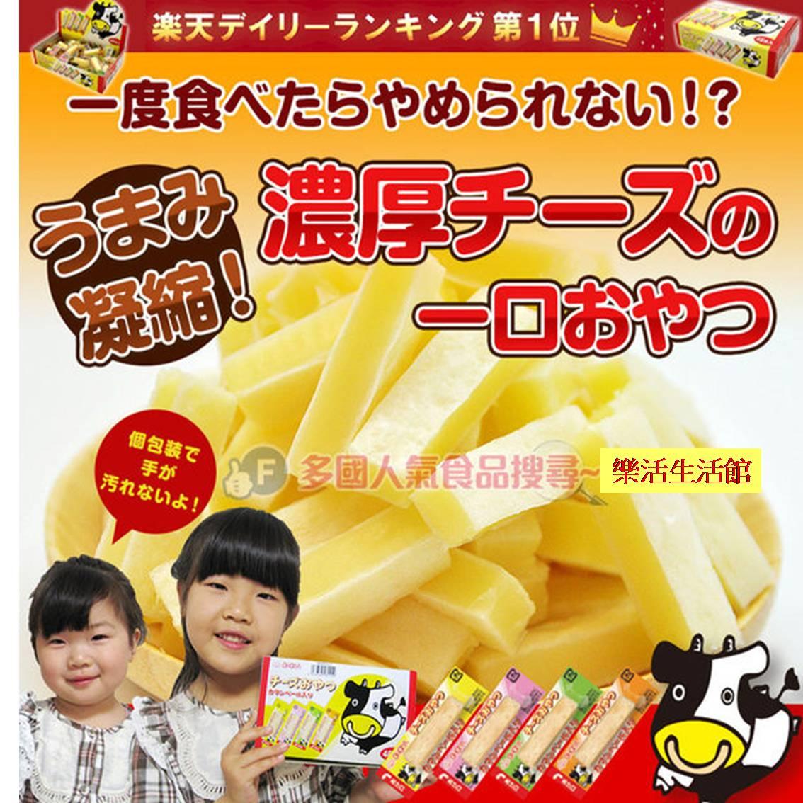 日本OHGIYA 扇屋點心起司條 乳酪條 乳酪棒 一口起司棒  【樂活生活館】