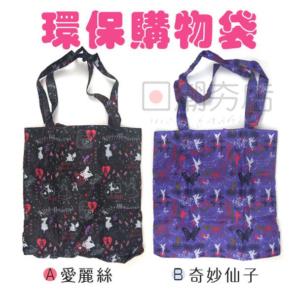 [日潮夯店] 日本正版進口 迪士尼 愛麗絲  奇妙仙子 環保 購物袋 手提袋 收納袋